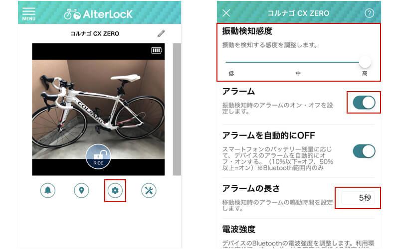 AlterLock(オルターロック)