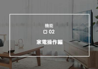 Clova Desk家電操作編