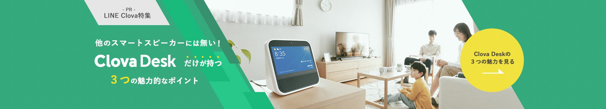Clova Desk PRバナー