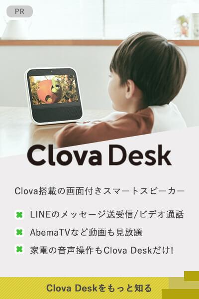LINE Clova Desk PR