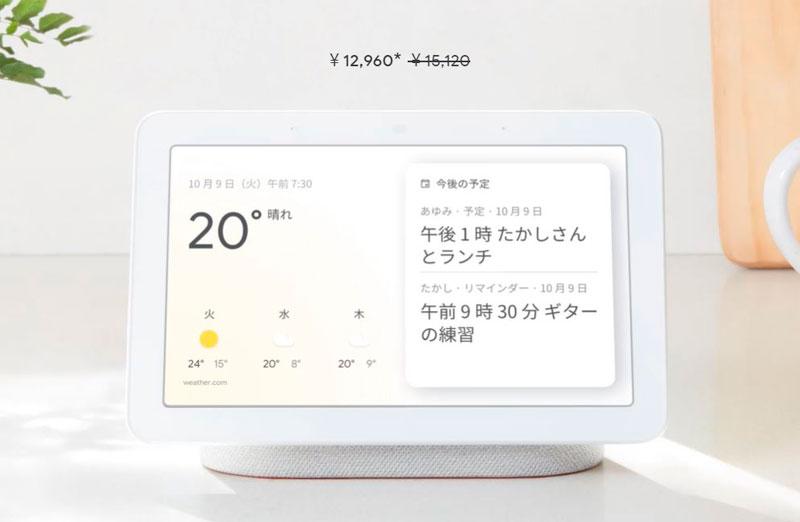 Google Nest Hubが2,160円引きセール中