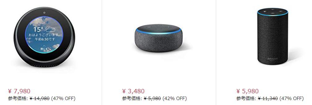 Amazon echoシリーズが最大7,000円OFFのタイムセール中