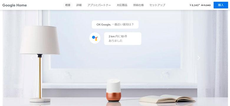 Google Homeが期間限定で3,000値下げ