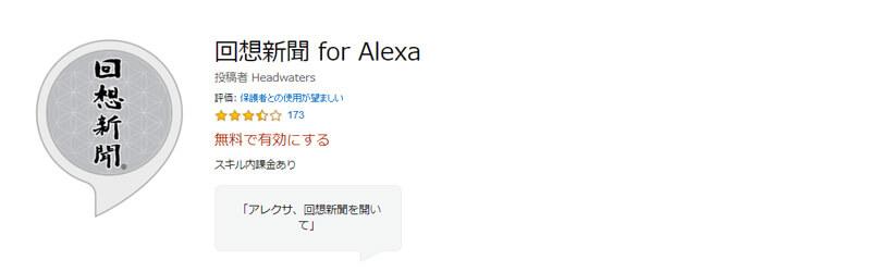 回想新聞 for Alexa
