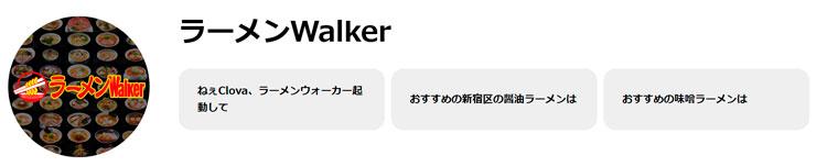 ラーメンWalker