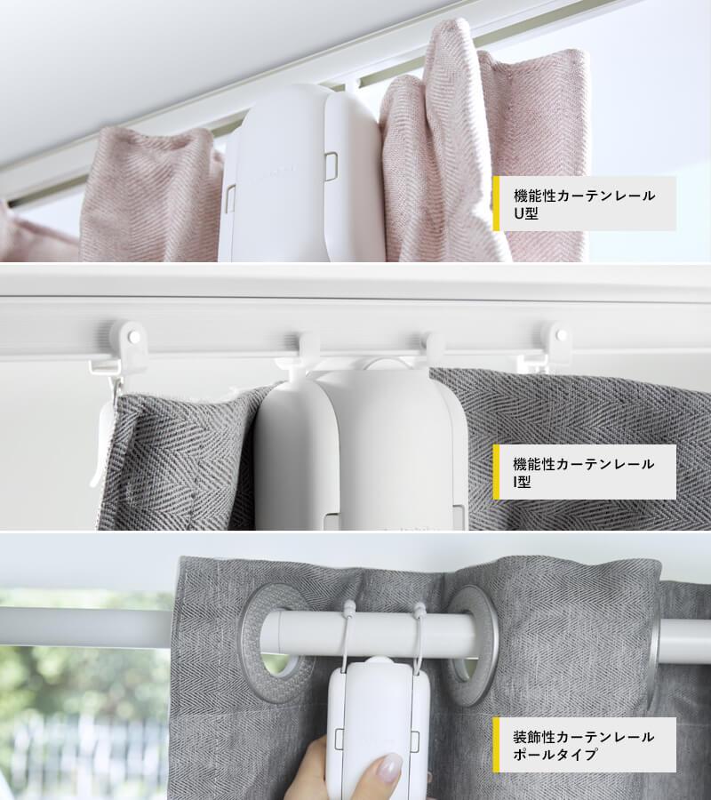 SwitchBot Curtain対応カーテンレール