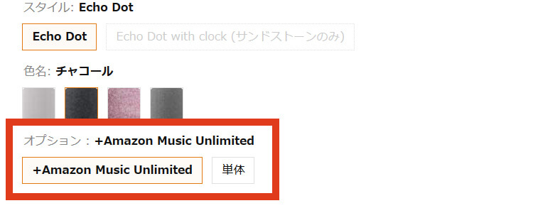 MusicUnlimited選択