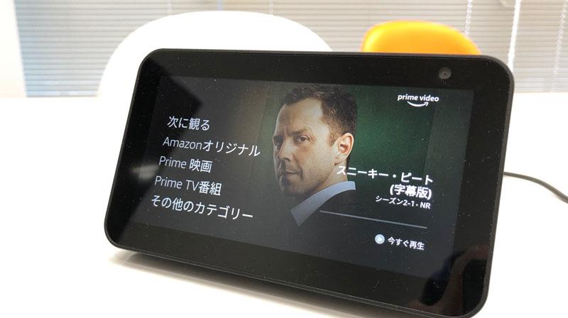Amazon Echo Show5で動画再生