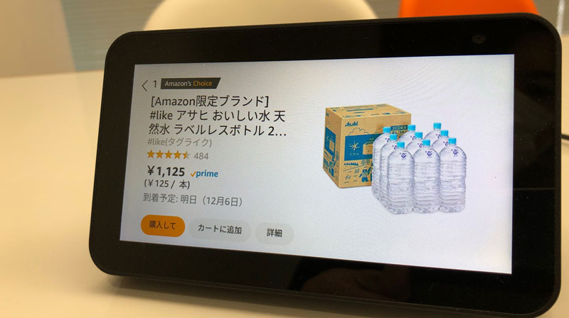 Amazon Echo Show5でショッピング