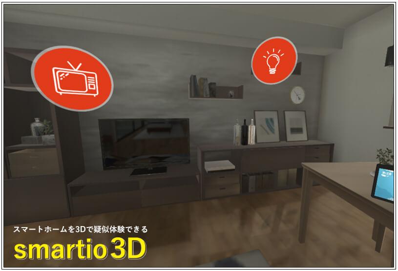 smartio3D