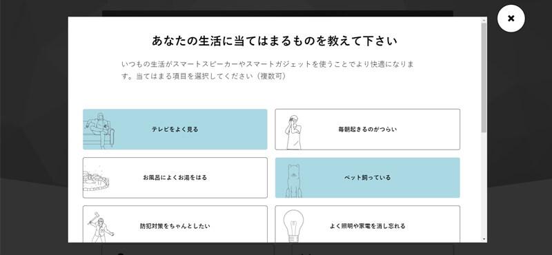 シチュエーション選択画面