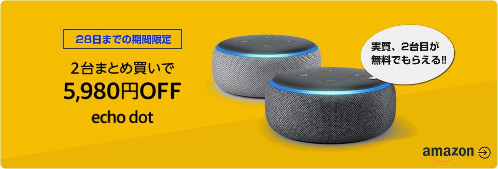 Amazonまとめ買いセール